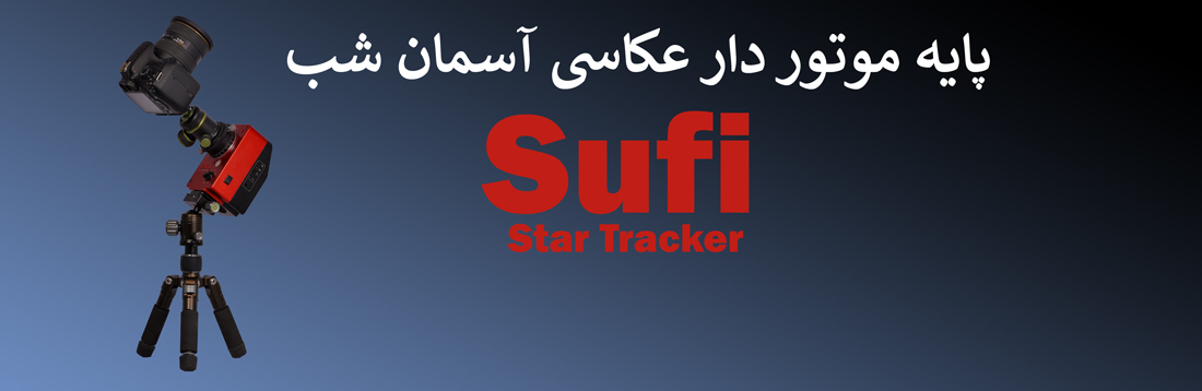 Sufi Star Tracker